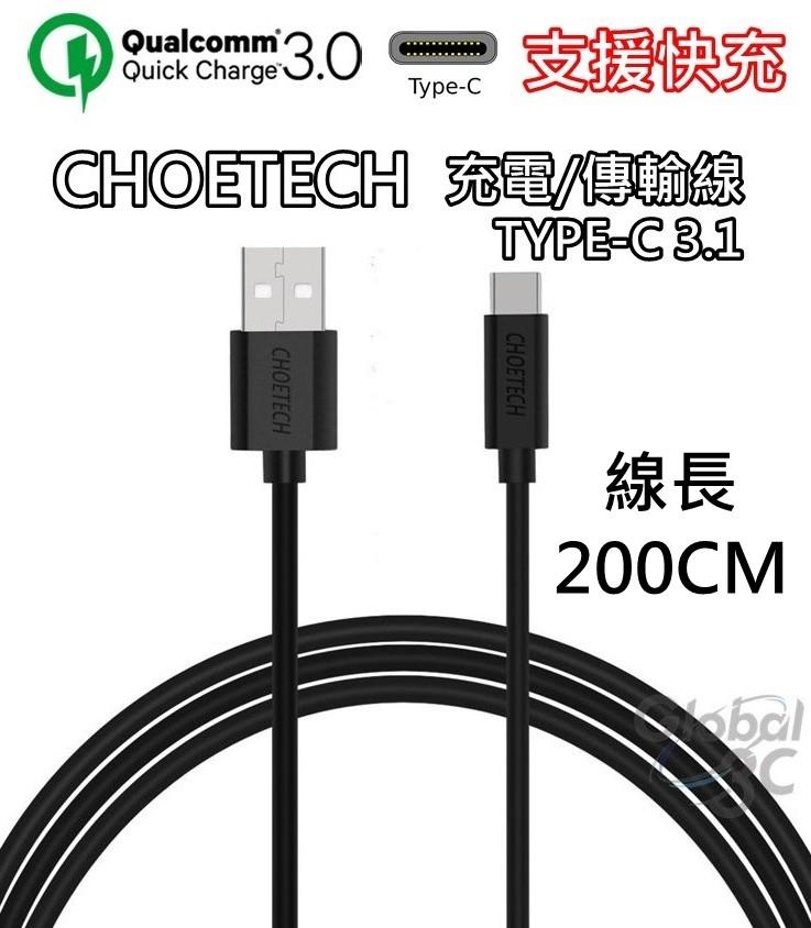 支援快充 2M版 CHOETECH Type-C 3.1 充電傳輸線 安卓 HTC M10 10 快充線 9V快充 LG G5 USB