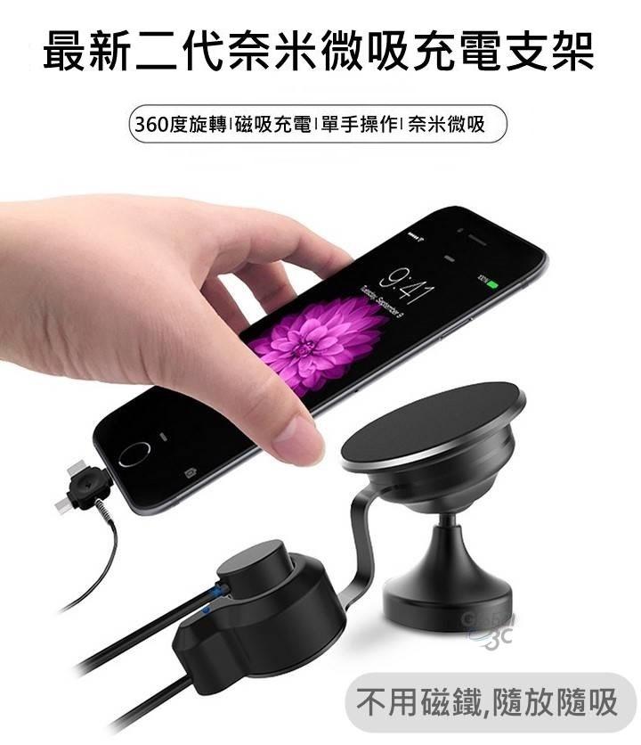 最新奈米微吸吸附式汽車車用手機充電支架車架三合一接頭蘋果安卓TYPE C三星HTC華碩