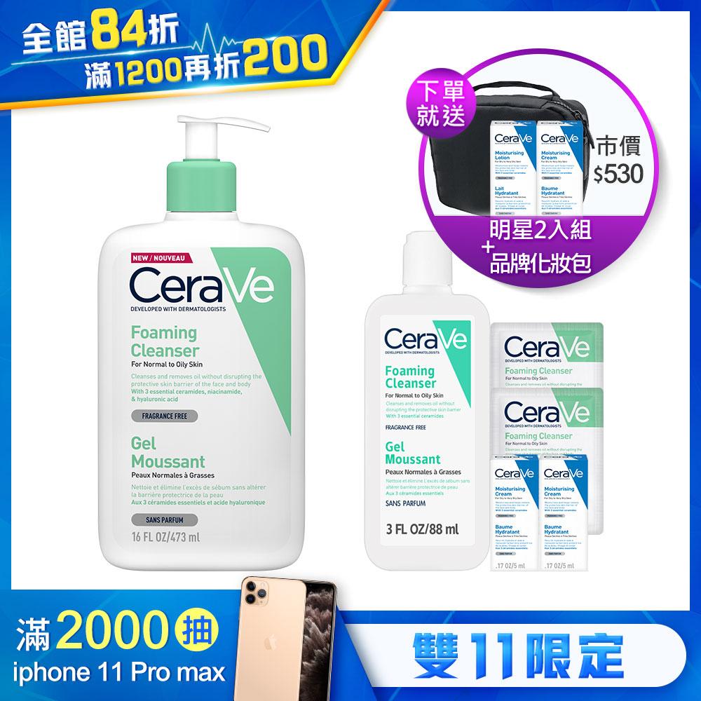CeraVe適樂膚 溫和泡沫潔膚露473ml 1+5加量101ml明星強打限定超值組 泡沫質地