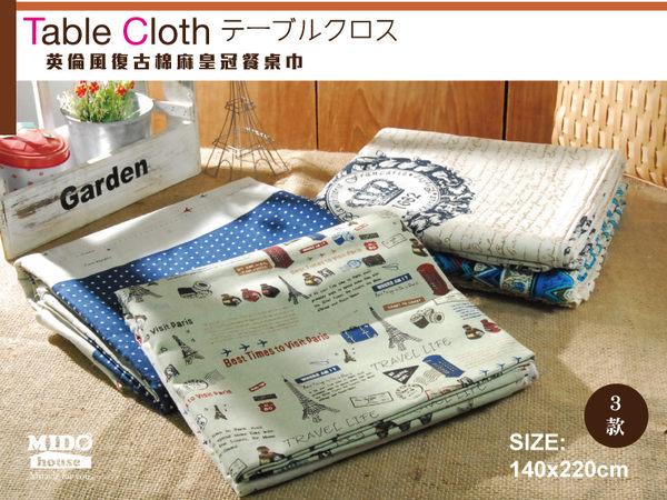 英倫風復古棉麻餐桌巾/皇冠/小飛機/藍色棉麻 (三色)《Midohouse》