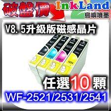 【黑x4藍x2紅x2黃x2】EPSON 相容墨水匣10顆 T1931黑/T1932藍/T1933紅/T1934黃 No.193 WF-2531/WF-2541/WF-2631/WF-2651