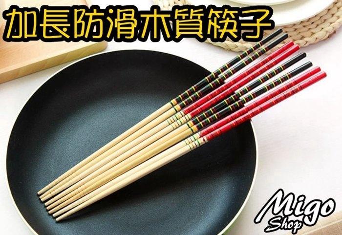 家用竹筷子32.8CM《加長款/不挑色不挑款》