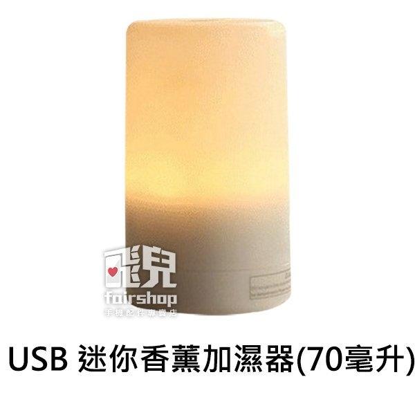 飛兒USB迷你香薰加濕器70毫升超聲波薰香機加濕器香氛機兩段燈光4組定時自動斷電K