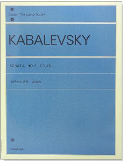 【小麥老師樂器館】P716 卡巴烈夫斯基 奏鳴曲--作品46