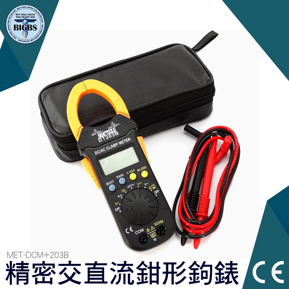 頭手工具MET-DCM 203B交流鉤表交流鉤錶自動量程設計交直流電流電壓鉤錶電流鉤表