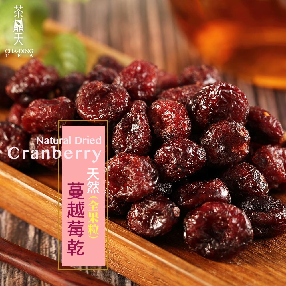 【茶鼎天】天然蔓越莓果乾未經壓榨的新鮮蔓越莓,整顆果粒製作而成(180g/包)