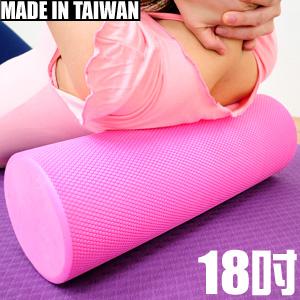 瑜珈柱台灣製造18吋瑜珈柱.美人棒瑜珈棒.瑜伽滾輪滾筒.按摩滾輪棒.轉轉青春棒推薦
