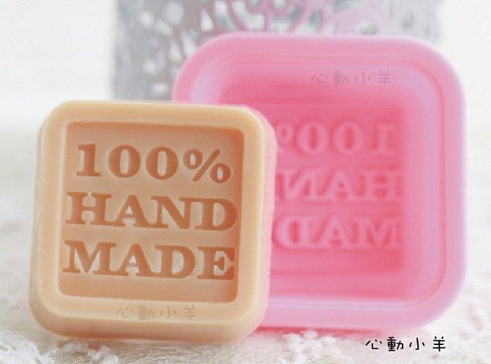 diy手工皂模具供應100 hand made矽膠手工皂模