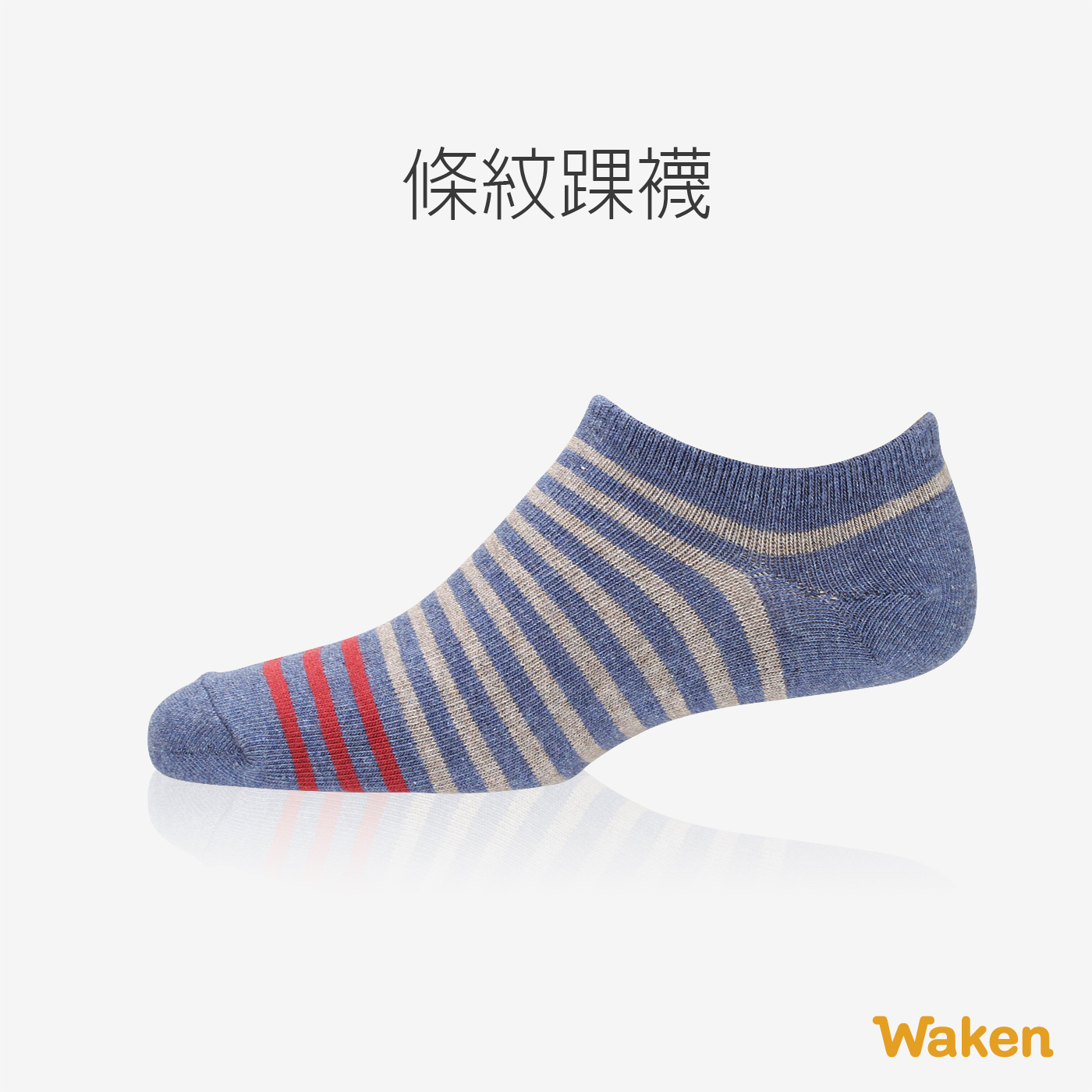 Waken  精梳棉條紋船型襪 / 麻花藍 / 男款