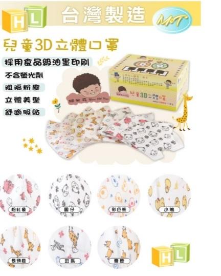 口罩-兒童3D立體口罩(卡通款) 50入/盒【艾保康】