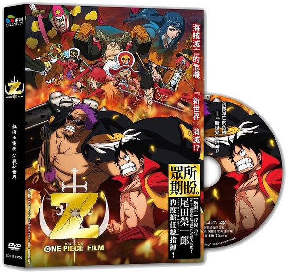 航海王電影:決戰新世界Z平裝版DVD音樂影片購