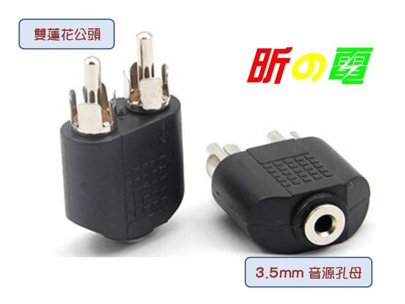 世明國際音源3.5一分二音頻蓮花轉換頭RCA雙蓮花公轉3.5母對接頭電腦音響插頭