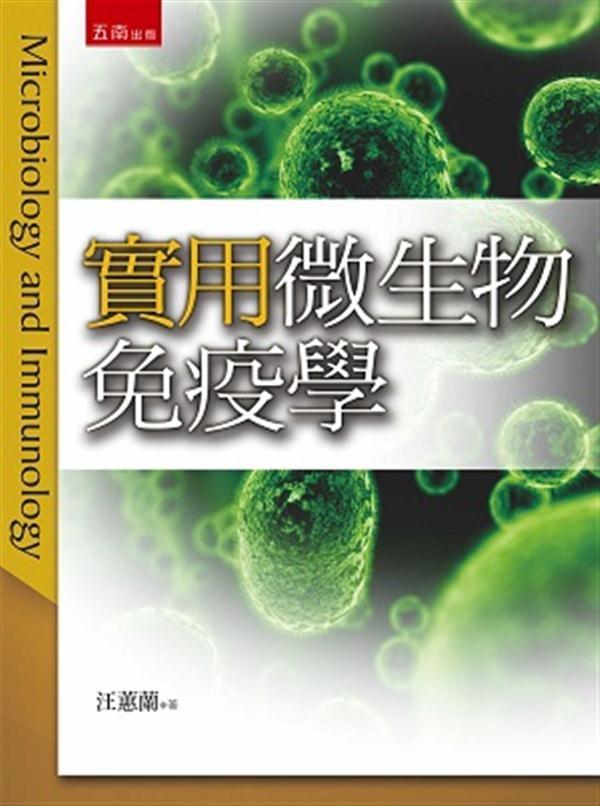 實用微生物免疫學3版