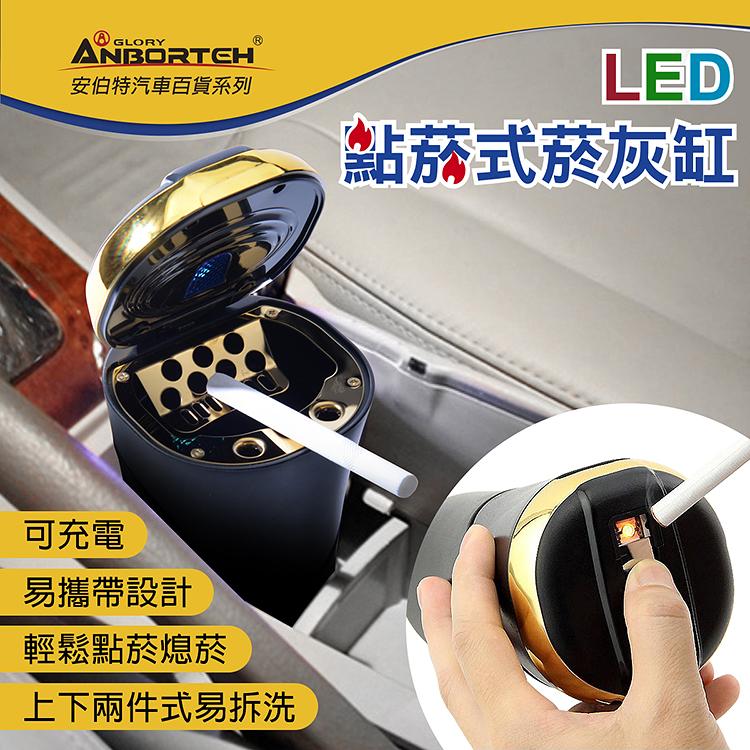 安伯特 霹靂火 LED 點煙式 煙灰缸 線圈點煙 10秒熄煙 USB充電 密閉式 滅菸器 汽車車用煙灰缸