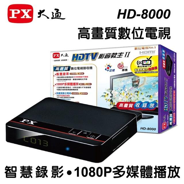 鉦泰生活館PX大通HD-8000高畫質數位電視接收機影音教主II