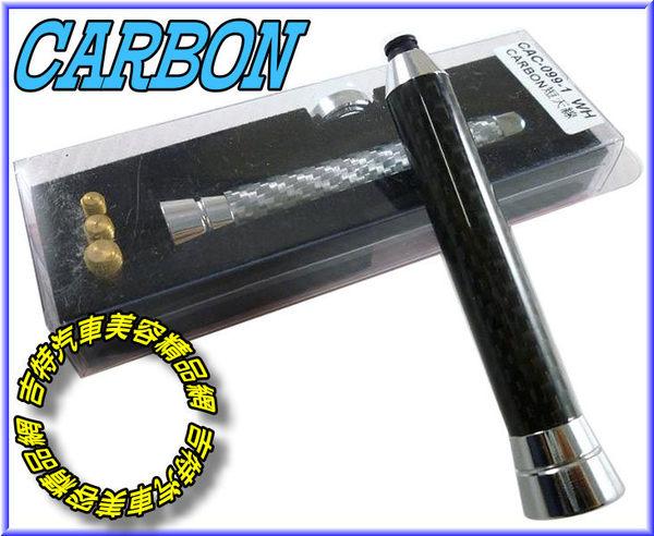 吉特汽車百貨鋁合金立體CARBON卡夢天線黑色銀色收音機天線~汽車天線