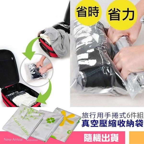 旅行用手捲式真空壓縮收納袋組3大3小花色隨機免吸塵器真空收納袋衣物收納SH0337 Loxin