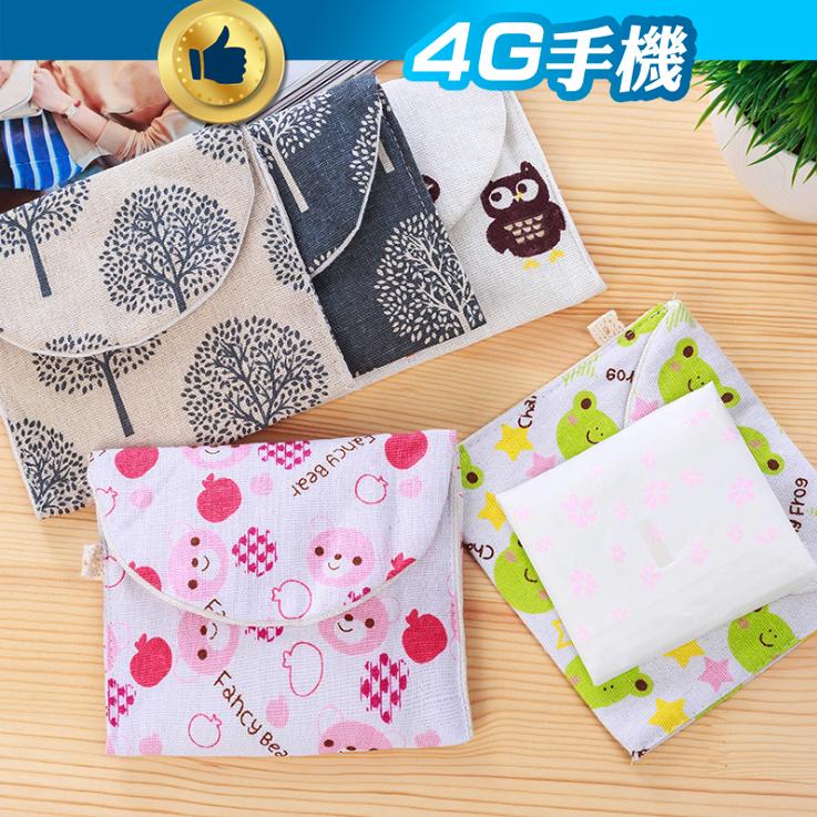 Zakka風棉麻小清新衛生棉包收納袋收納包零錢包小方包面紙包生理袋護墊包4G手機