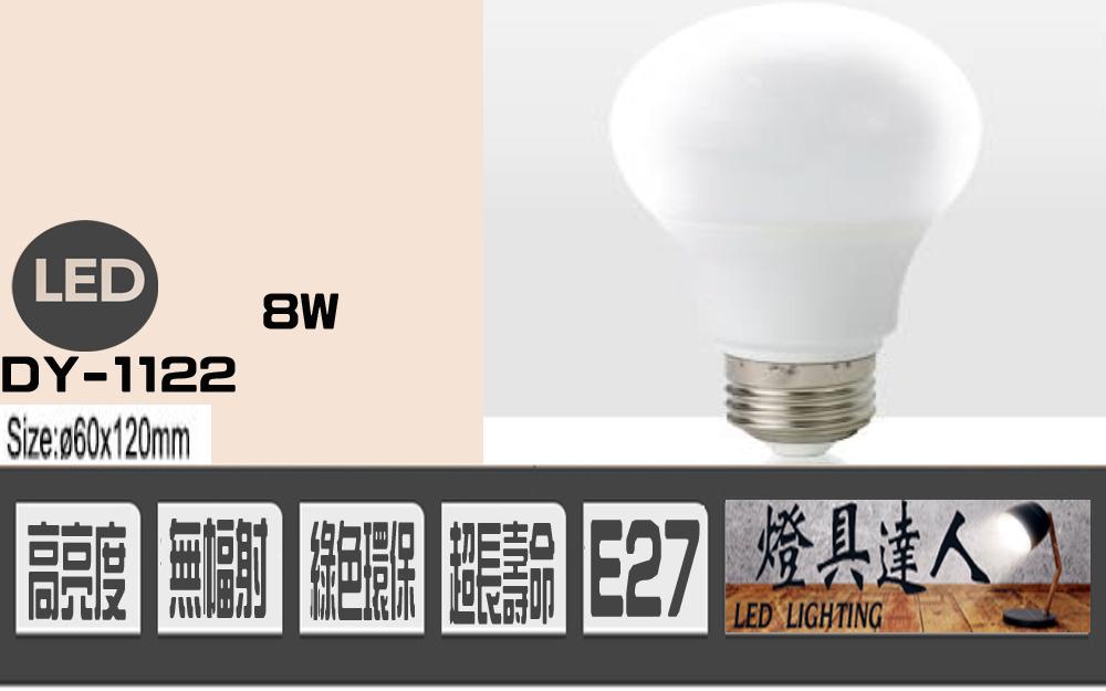E27 LED光源DY1122家庭/咖啡廳/居家裝飾/LED/重點照明/餐桌/燈具達人