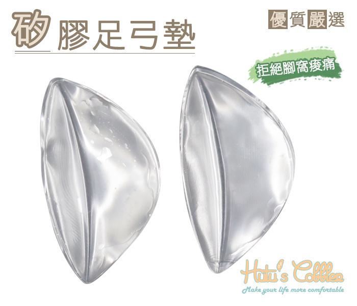 糊塗鞋匠優質鞋材H06矽膠蝴蝶腳窩墊足弓墊加大版腳窩不空虛高跟減壓