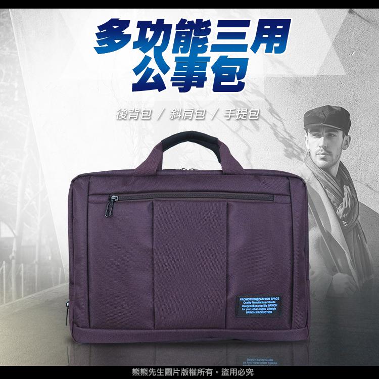 熊熊先生多功能三用商務包手提包筆電包公事包大容量多隔層後背包15吋電腦包附背帶