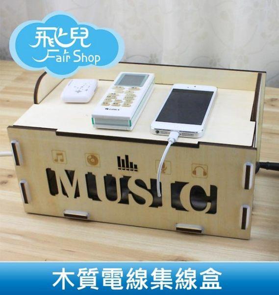 妃凡DIY木質MUSIC字母電線集線盒線材收納盒集線盒電線整理電線收納置物盒B1.11-3