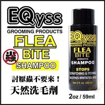 *WANG*美國EQyss-Flea Bite 蚤咬(除蚤)洗毛精 2oz(旅行款)