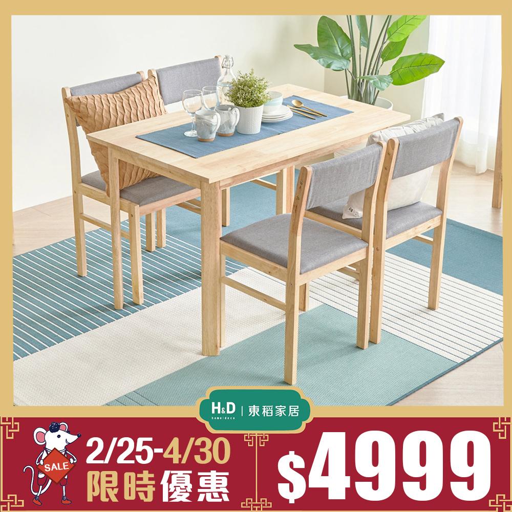 限時優惠•簡約原木餐桌椅組(一桌四椅)/DIY自行組裝/H&D東稻家居