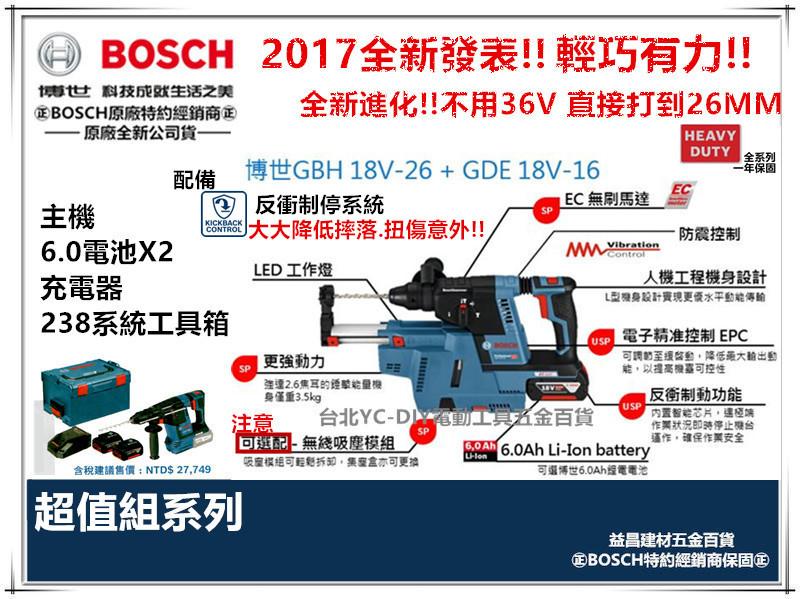 台北益昌2017全新上市德國BOSCH GBH 18V-26無刷6.0Ah雙鋰電四溝免出力鎚鑽電鑽