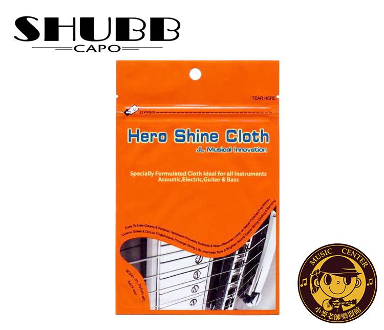 小麥老師樂器館吉他擦拭布英雄布吉他金屬部件亮光布Hero Shine Cloth SQ01擦拭布吉他
