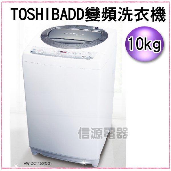 10公斤【TOSHIBA東芝新世代DD變頻洗衣機《AW-DC1150CG 》【新莊信源】
