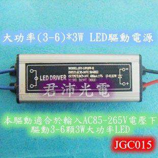 《驅動電源》3入起定每入200 大功率(3-6)*3W LED驅動 LED電源 LED恒流電源 防水電源