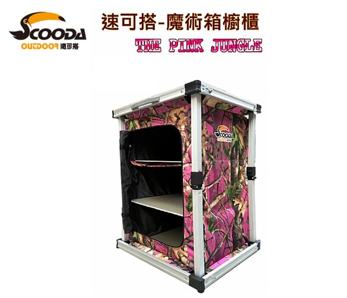 丹大戶外SCOODA快速開合魔術箱櫥櫃粉紅迷彩行動廚房摺疊三層櫃收納櫃置物櫃C-019