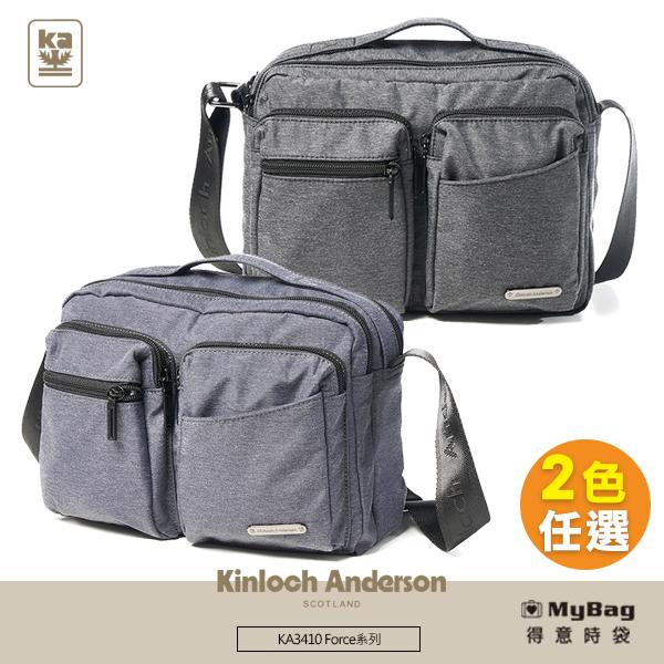 Kinloch Anderson 金安德森 側背包 Force 極簡造型 雙口帶 斜背 斜跨包 KA341007 得意時袋