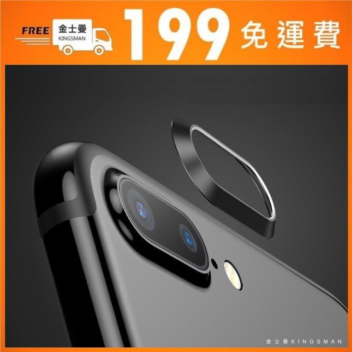 金士曼鋁合金鏡頭保護套iPhone 7 Plus i7鋼化玻璃膜保護殼金屬邊框鏡頭圈貼