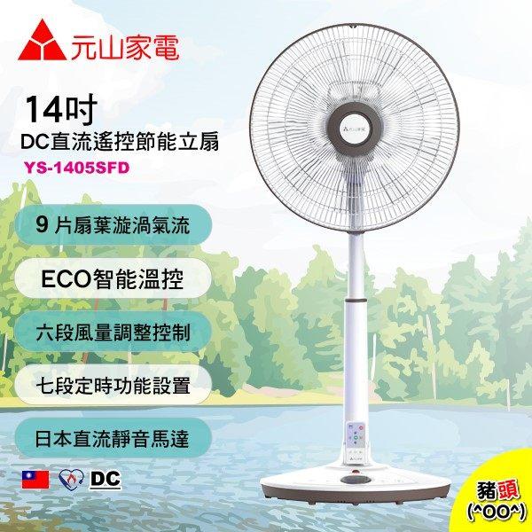 豬頭電器(^OO^) - 元山牌14吋遙控DC直流馬達立扇【YS-1405SFD】