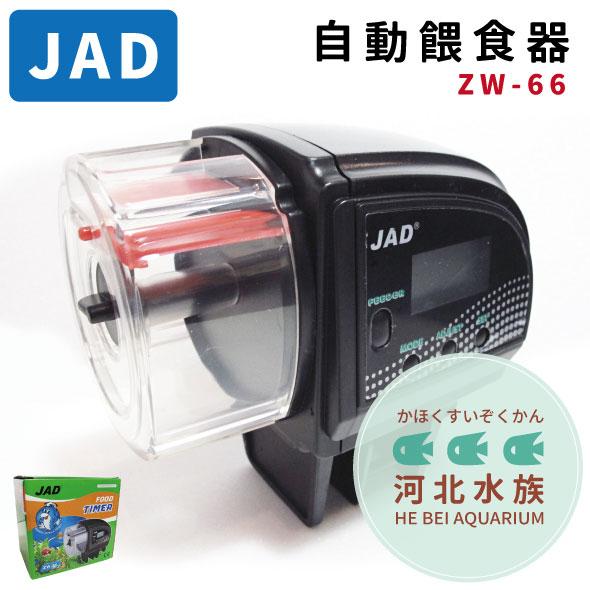 河北水族JAD自動餵食器ZW-66定時餵食器電動餵食器魚飼料魚