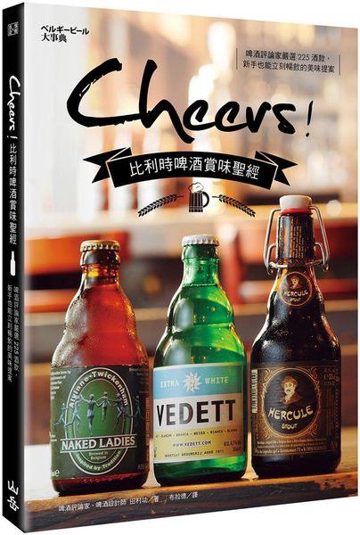 Cheers比利時啤酒賞味聖經:啤酒評論家嚴選225酒款新手也能立刻暢飲的美味提.