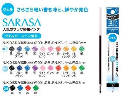 筆坊ZEBRA Prefill NJK中性筆芯0.3mm'0.4mm'0.5mm