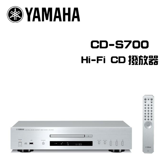 YAMAHA 山葉 CD-S700 Hi-Fi CD撥放機【公司貨保固 免運】