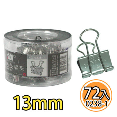 【奇奇文具】【SDI 手牌 長尾夾】 0238-1 銀色 長尾夾 13mm x 72支