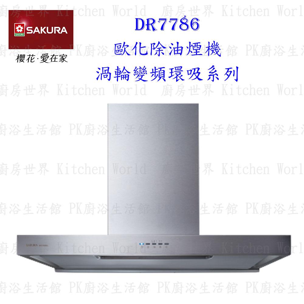 高雄櫻花牌油煙機R7786SL DR7786歐化除油煙機渦輪變頻3D環吸PK廚浴生活館實體店面可以刷卡