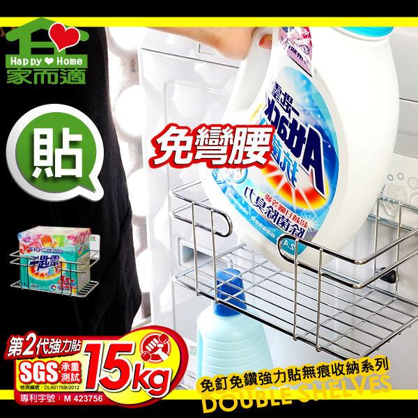 浴室置物架家而適洗衣機收納架