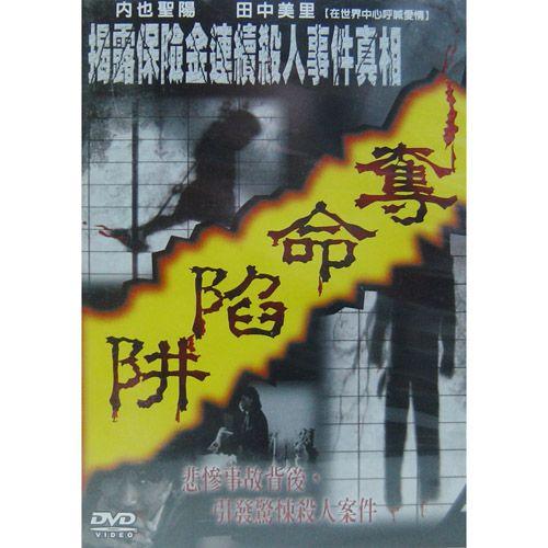 奪命陷阱DVD