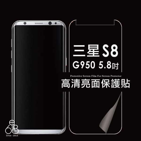 E68精品館 亮面高清保護貼 三星 S8 G950 5.8吋 螢幕保護貼 貼膜 保貼 手機 螢幕貼 軟膜