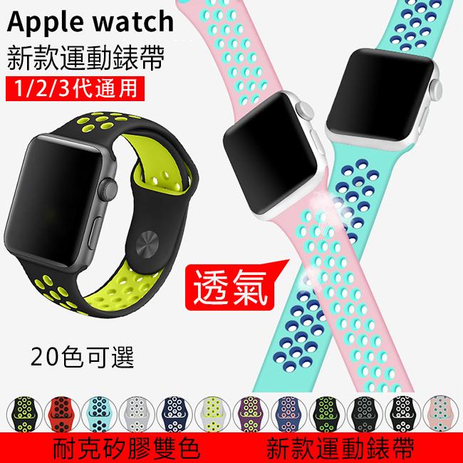 APPLE watch Series 2錶帶智慧手錶耐克iWatch2矽膠雙色運動手環38 42MM替換帶