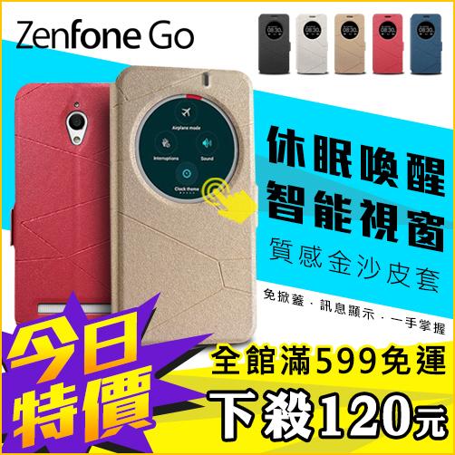 華碩Zenfone Go智能開窗手機皮套視窗喚醒休眠免掀蓋來電顯示時尚金沙紋手機殼