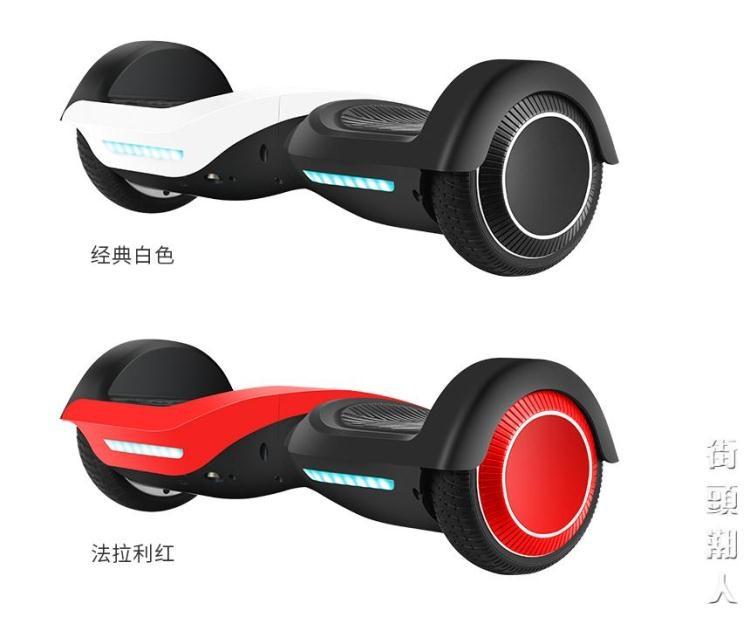 電動平衡車雙輪獨輪車兒童成人體感車igo街頭潮人