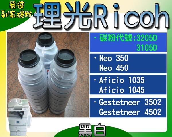 影印機碳粉Ricoh 3205D 3105D Neo 350 450 Aficio 1035 1045 Gestetner 3502 4502理光副廠碳粉