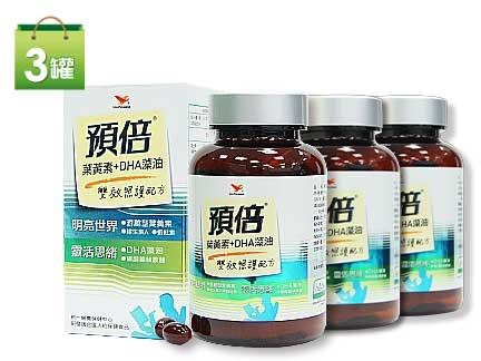 【統一】預倍葉黃素+DHA藻油3罐